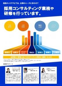 【企業向け】研修セミナーのご案内(表面)