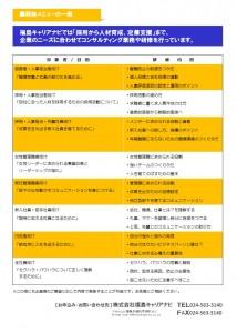 【企業向け】研修セミナーのご案内(裏面)